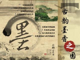 中国风iPad电子书排版