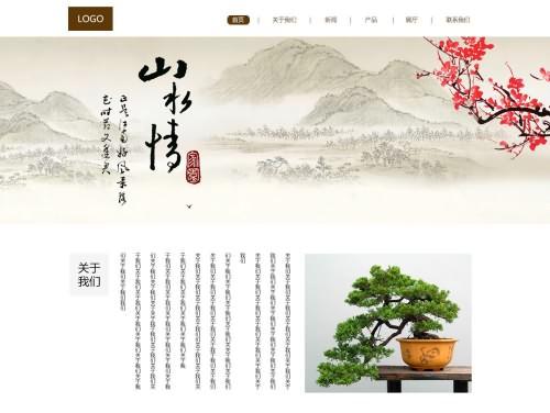 中国风山水情网页设计