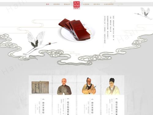 中国风 网站设计