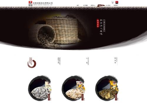 张二嘎-网页设计优化—中国风