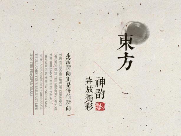中国风家具网页设计