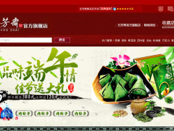 中国风端午专题