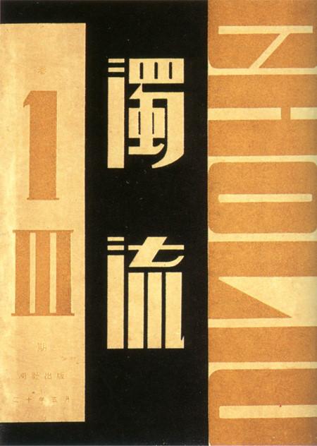 30年代时尚_20世纪20-30年代中国的平面设计作品- 中国风
