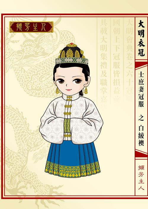 哑舍5_Q版大明衣冠图志--士庶妻冠服(二)- 中国风