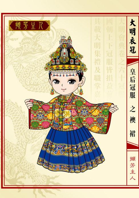 哑舍5_Q版大明衣冠图志--皇后冠服- 中国风