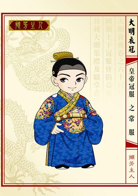 哑舍5_Q版大明衣冠图志--皇帝冠服(二)- 中国风