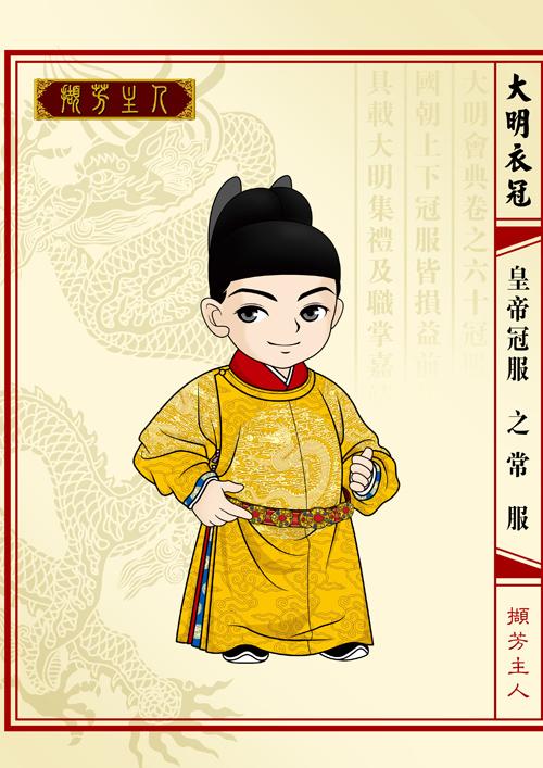 哑舍5_Q版大明衣冠图志--皇帝冠服(一)- 中国风