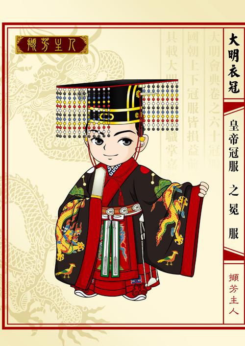 帅的皇上卡通_Q版大明衣冠图志--皇帝冠服(一)-中国风