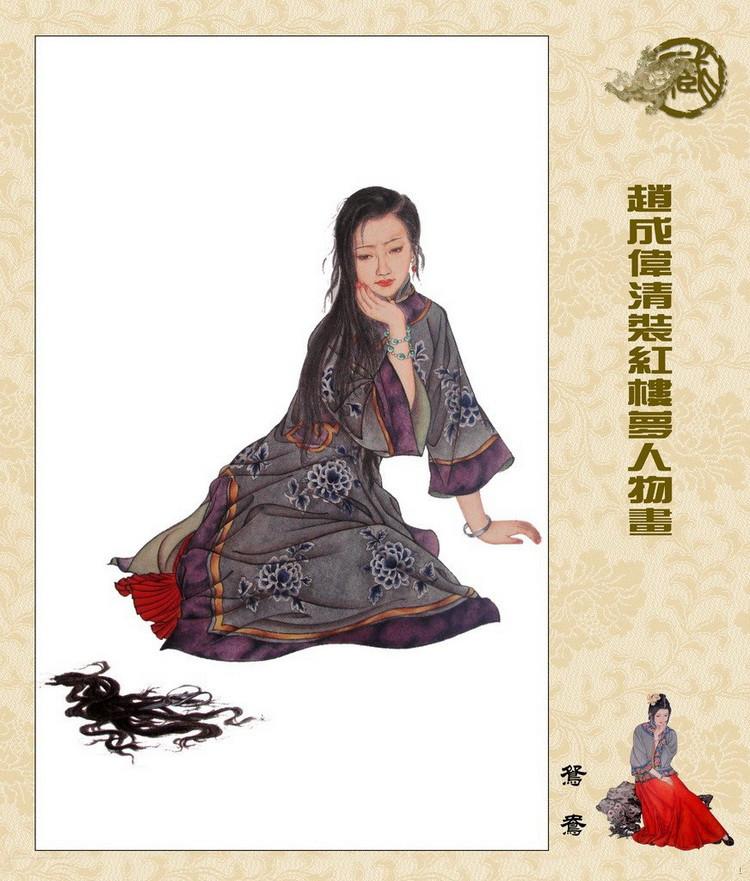 中国古典优美诗词_赵成伟清装红楼梦人物绘画(二)- 中国风