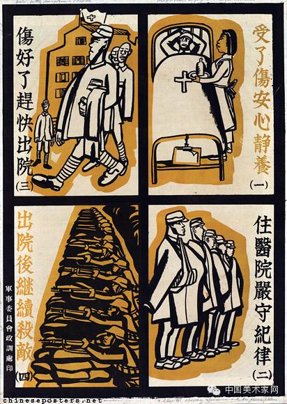 国民党抗战电视剧_抗战时期国民党的抗日海报设计- 中国风