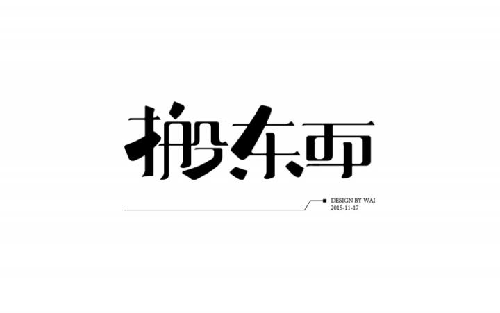 一组优秀的创意汉字字体设计艺术
