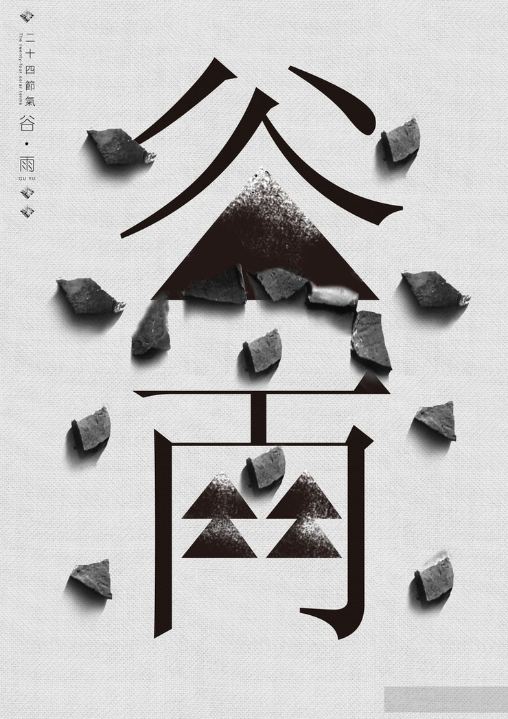 中文字体创意版式设计