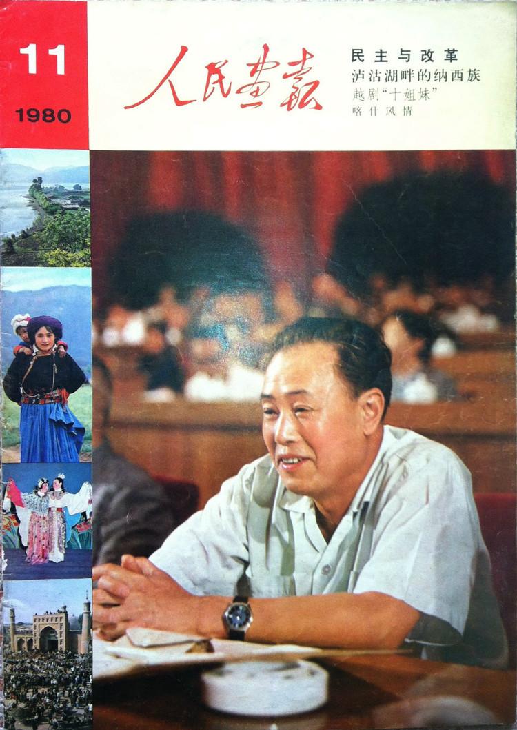 大众电影百花奖_1980年的《人民画报》封面设计- 中国风