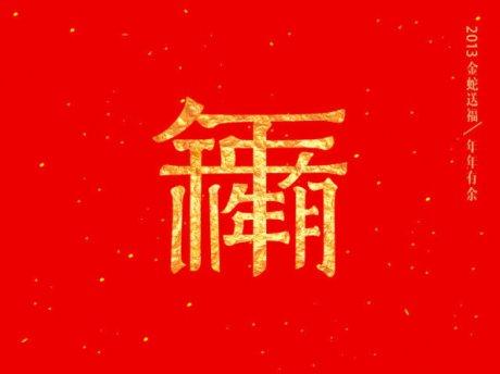 中国风春节味中国春节风字体设