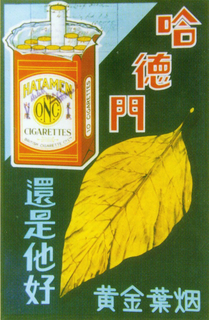 相宜本草_中国近代经典广告设计--月份牌(六)- 中国风