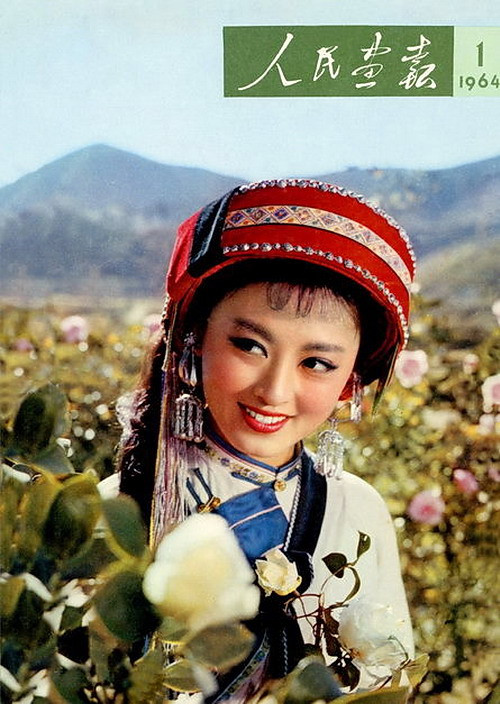 彝族电影_1964年的《人民画报》封面设计- 中国风