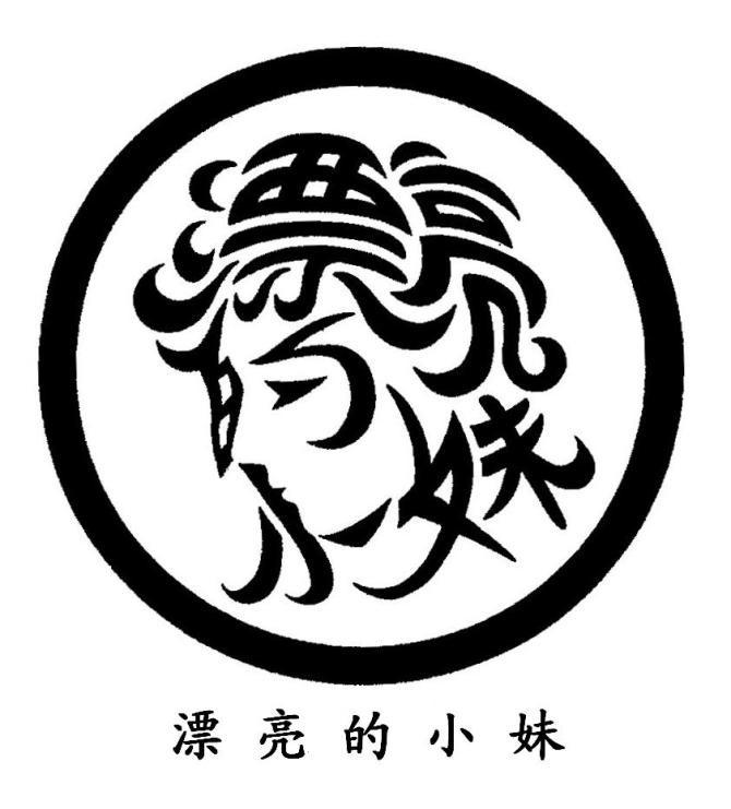 相宜本草_图与形完美结合的汉字创意设计- 中国风