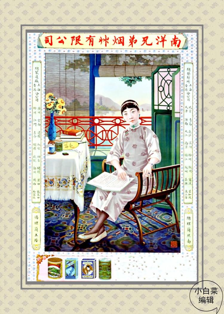相宜本草_中国近代经典广告设计--月份牌(七)- 中国风